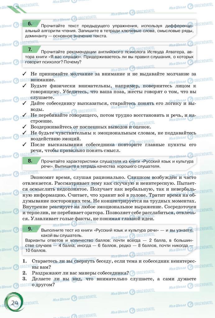 Підручники Російська мова 10 клас сторінка 24
