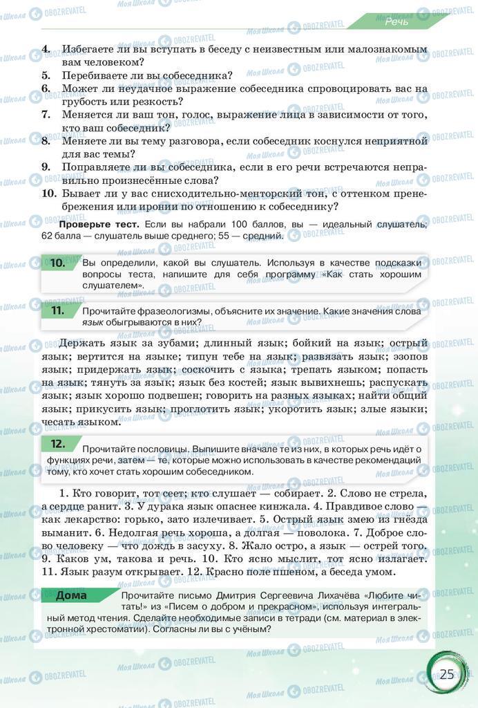 Підручники Російська мова 10 клас сторінка 25