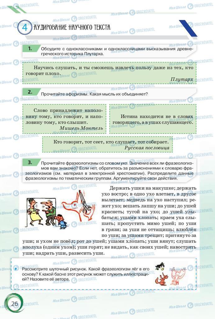 Підручники Російська мова 10 клас сторінка 26