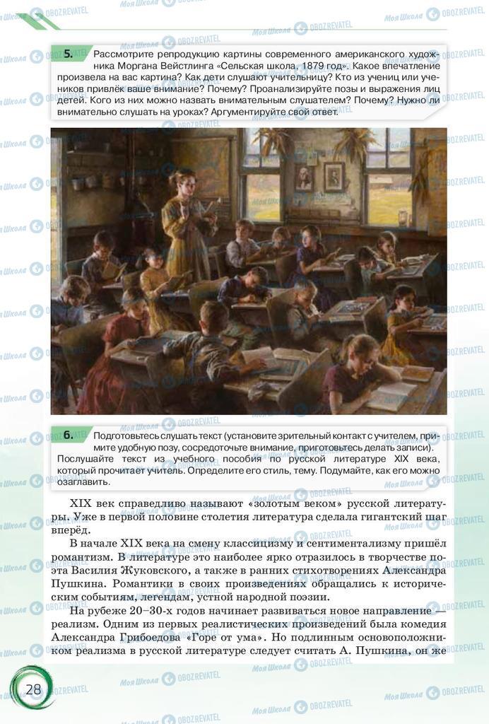 Підручники Російська мова 10 клас сторінка 28