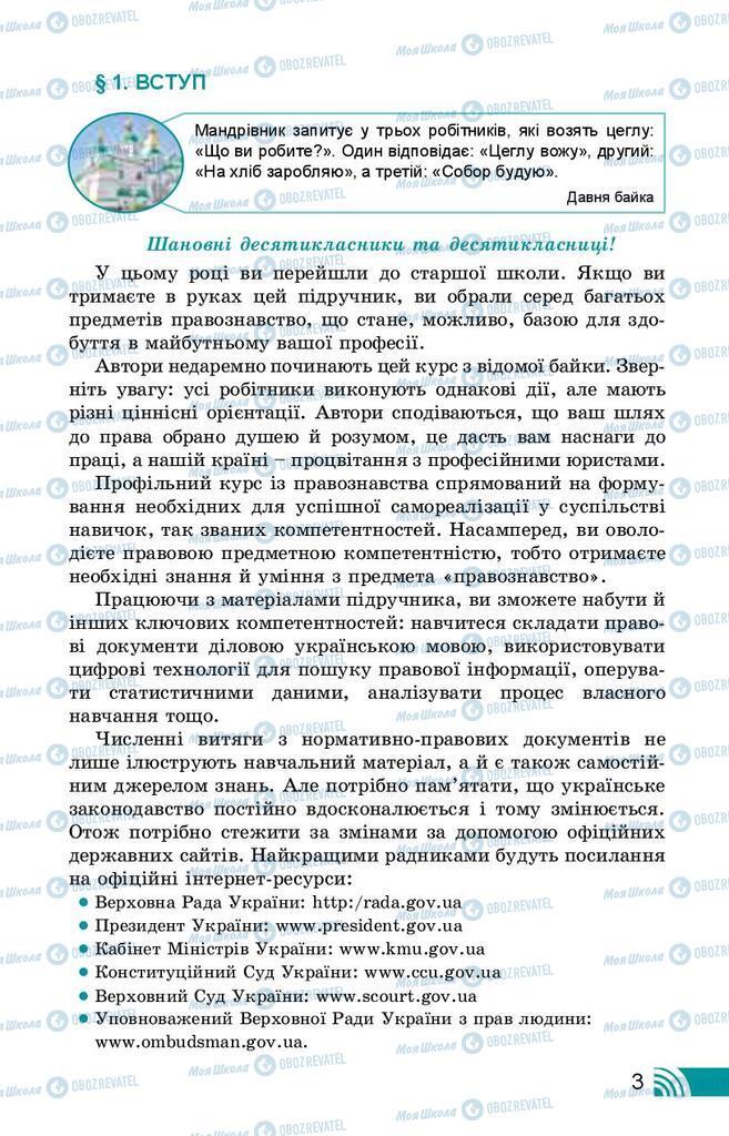 Підручники Правознавство 10 клас сторінка  3