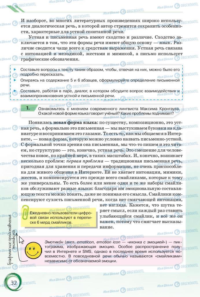 Підручники Російська мова 10 клас сторінка 32