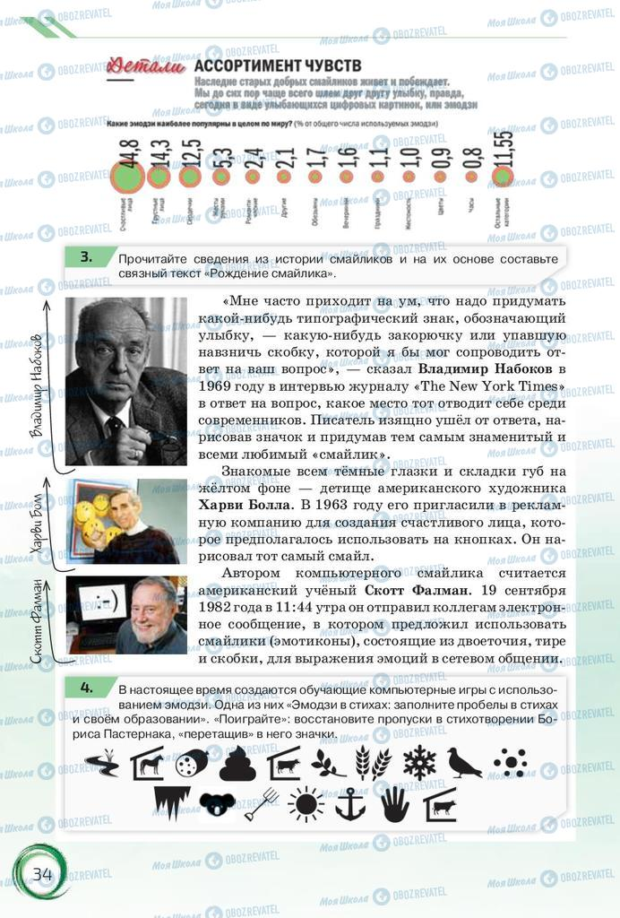 Підручники Російська мова 10 клас сторінка 34