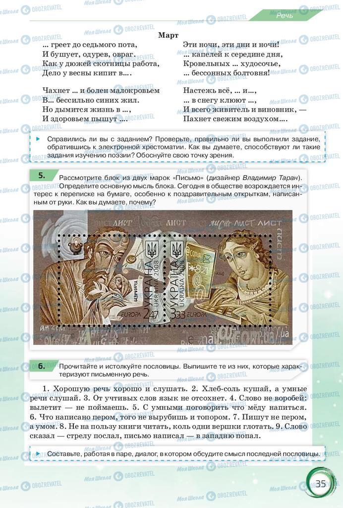 Підручники Російська мова 10 клас сторінка 35