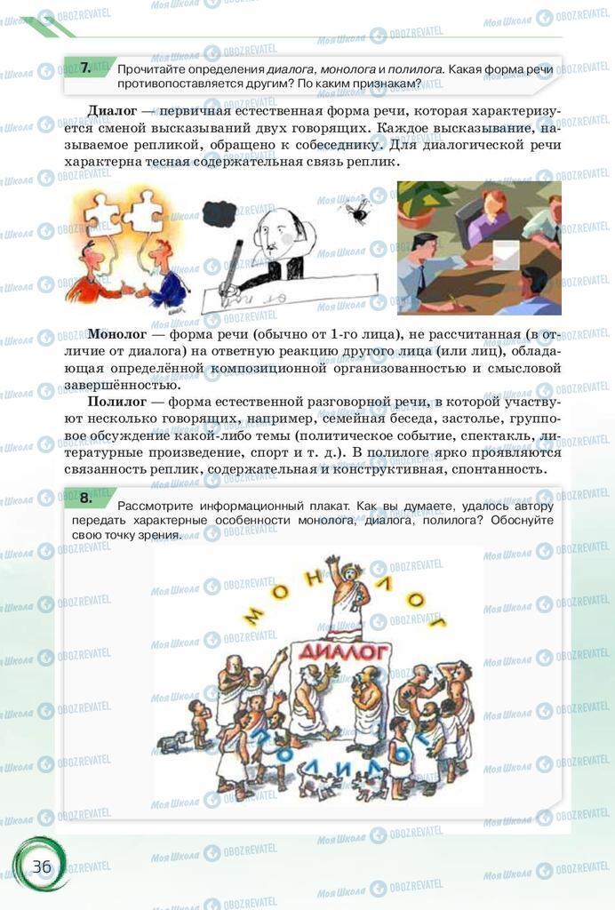 Підручники Російська мова 10 клас сторінка 36