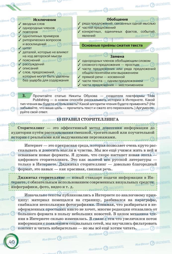 Підручники Російська мова 10 клас сторінка 40