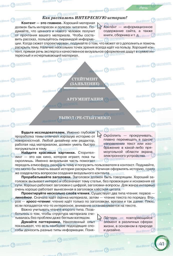 Підручники Російська мова 10 клас сторінка 41