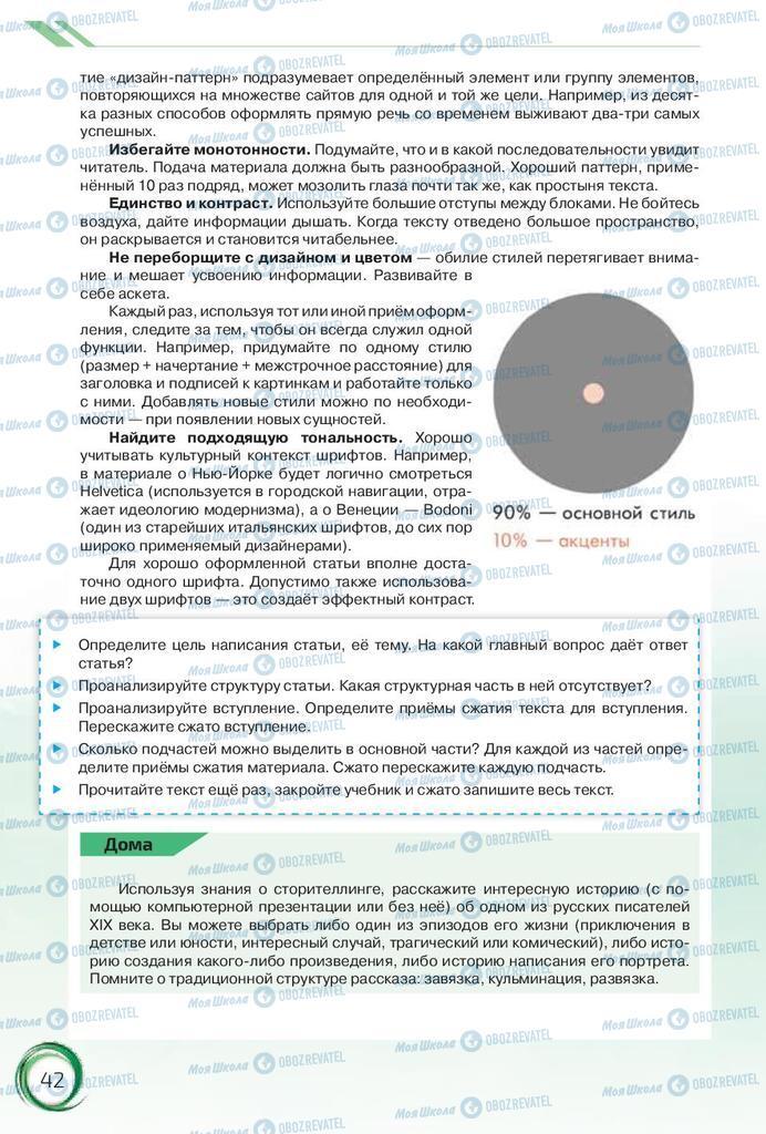 Підручники Російська мова 10 клас сторінка 42