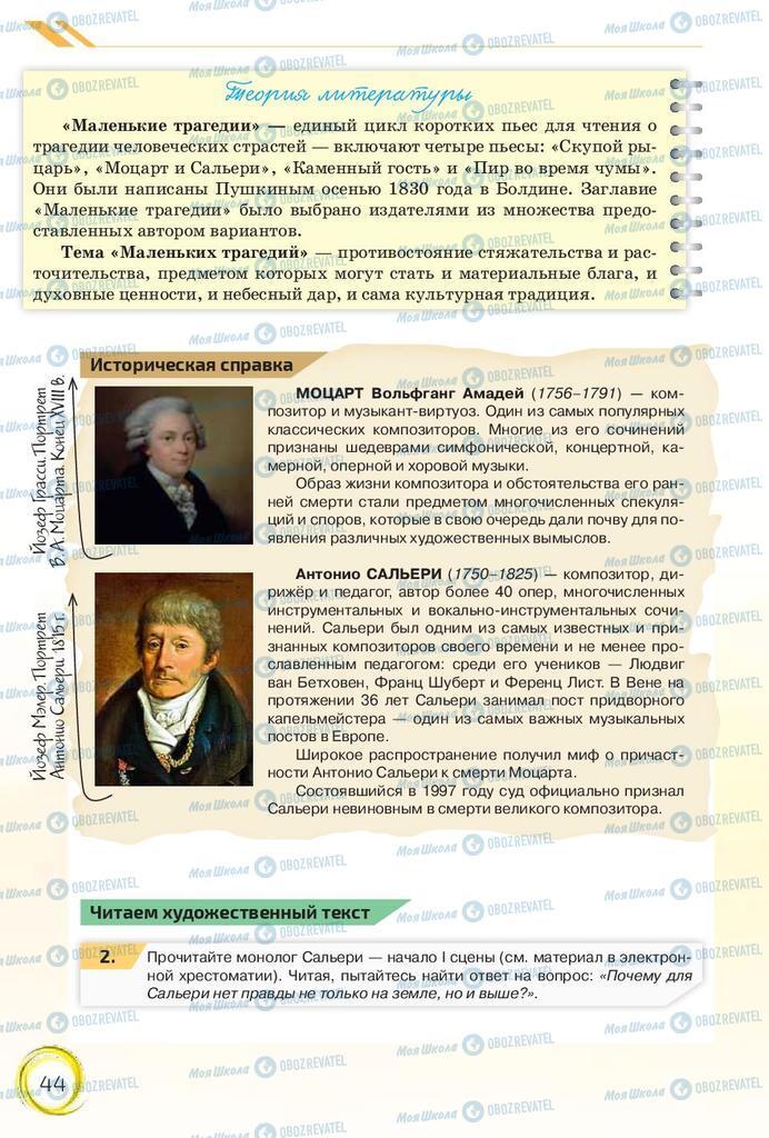 Підручники Російська мова 10 клас сторінка 44