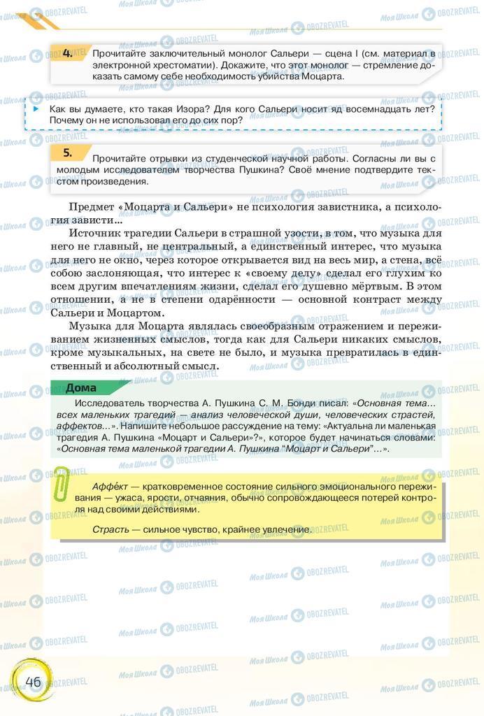 Підручники Російська мова 10 клас сторінка 46
