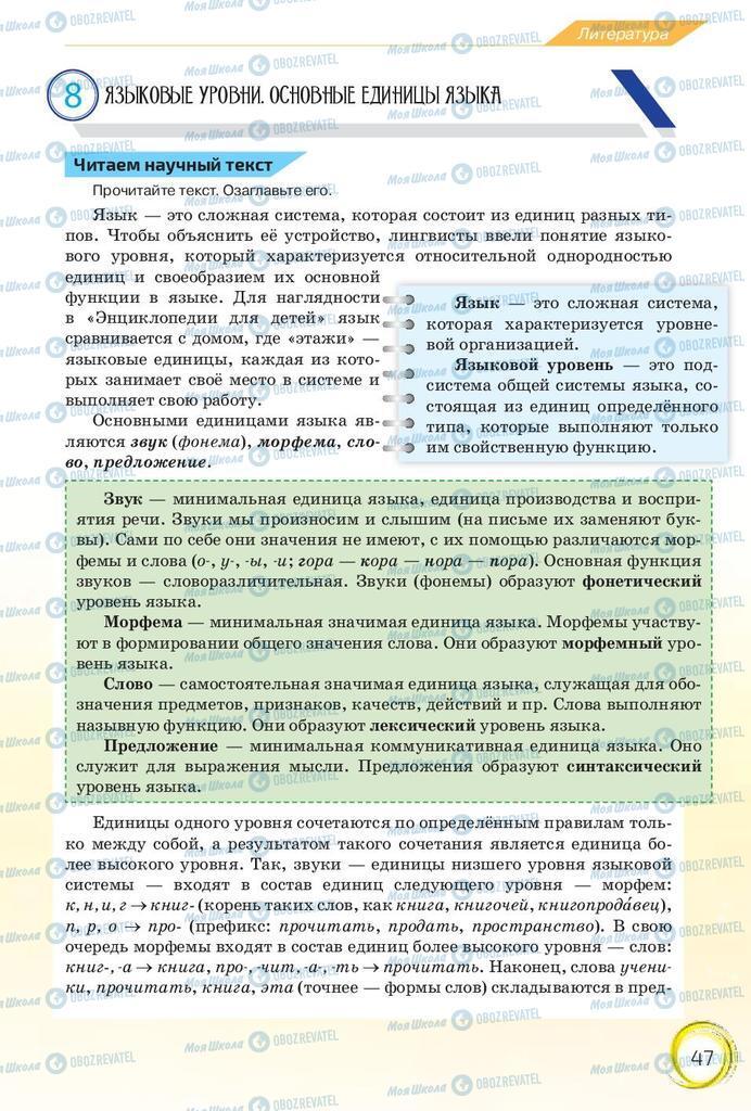 Підручники Російська мова 10 клас сторінка 47