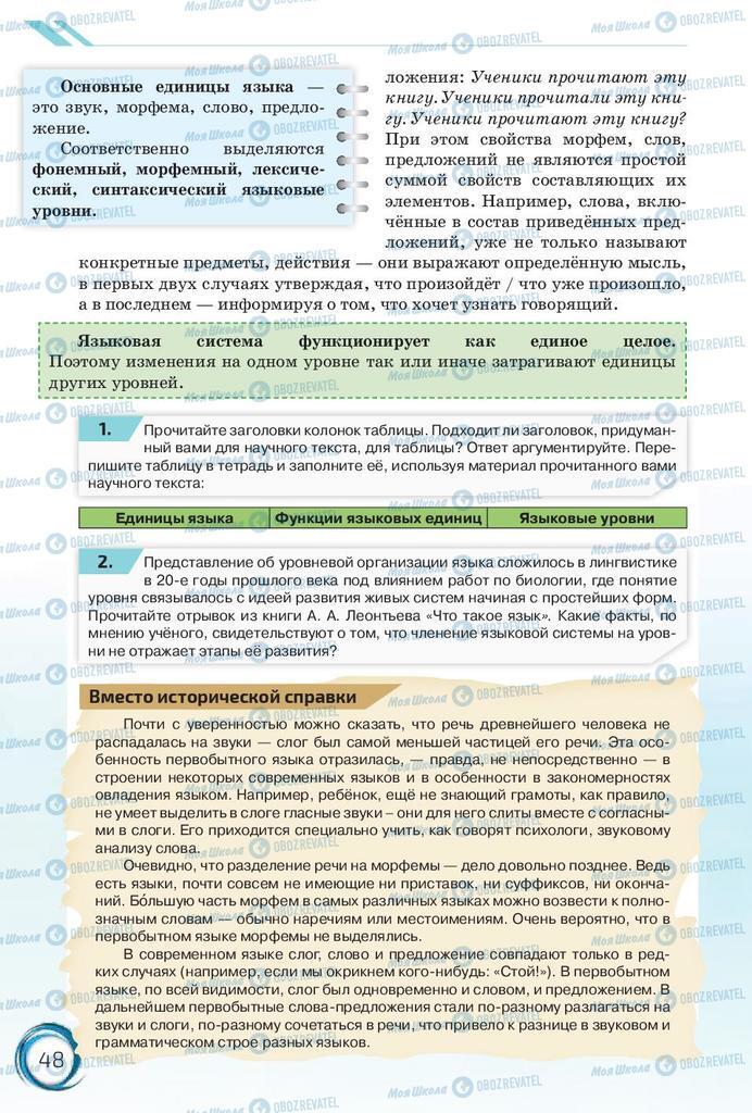 Підручники Російська мова 10 клас сторінка 48