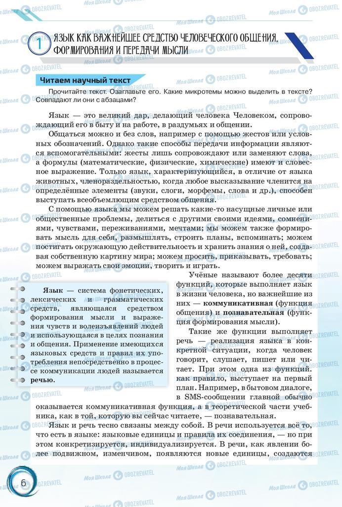 Підручники Російська мова 10 клас сторінка 6