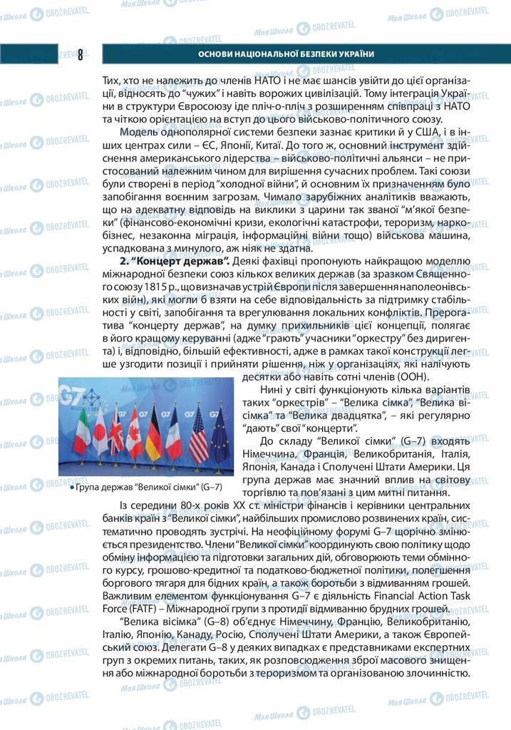 Підручники Захист Вітчизни 10 клас сторінка 8