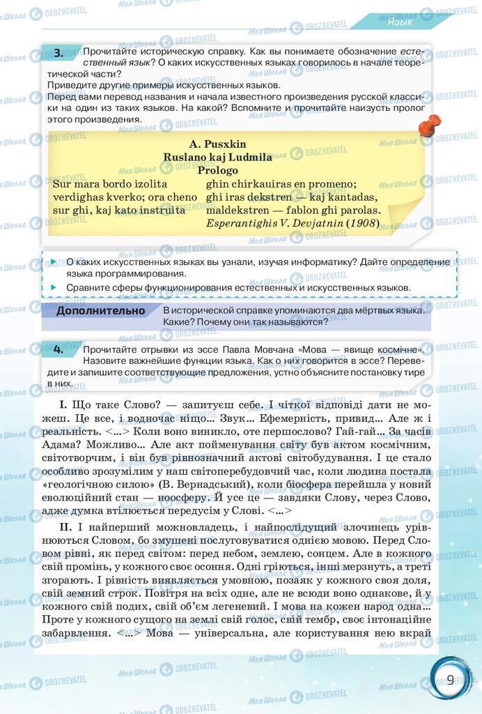 Підручники Російська мова 10 клас сторінка 9