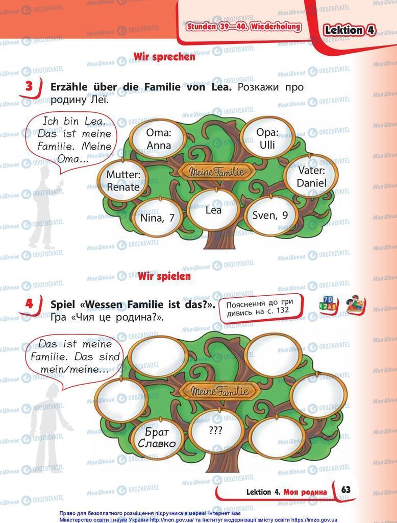 Учебники Немецкий язык 1 класс страница 63