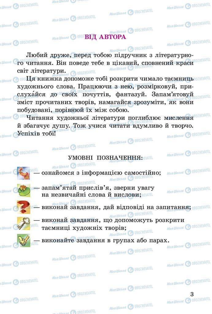 Учебники Чтение 3 класс страница  3