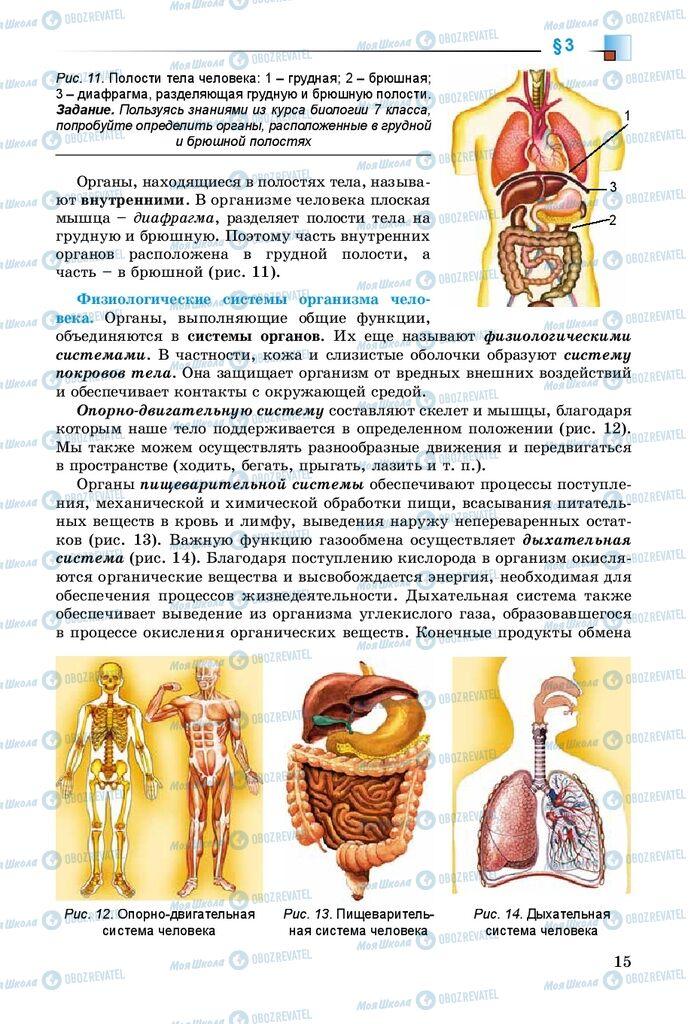 Учебники Биология 8 класс страница 15