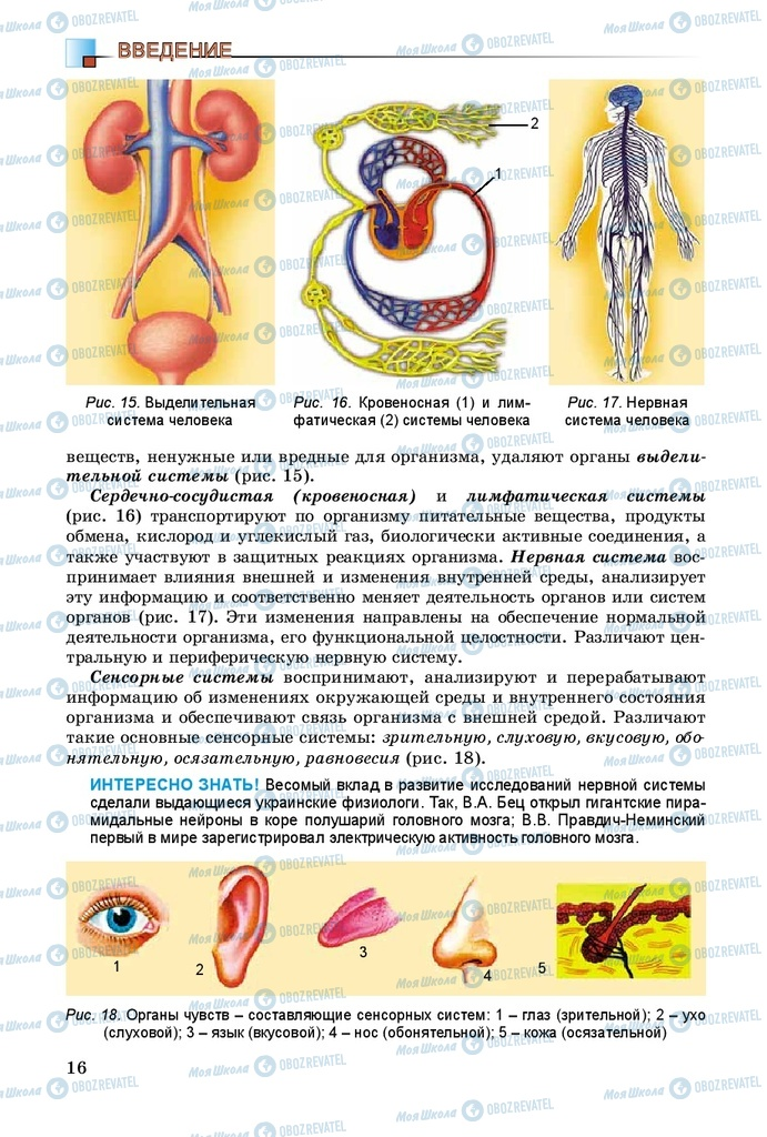 Учебники Биология 8 класс страница 16
