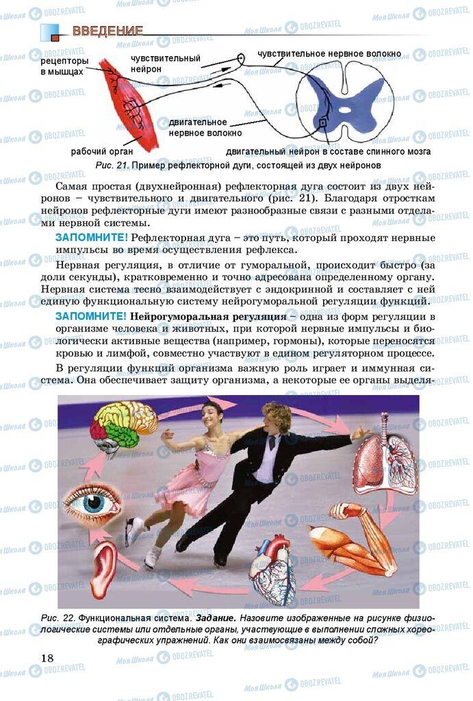 Учебники Биология 8 класс страница 18