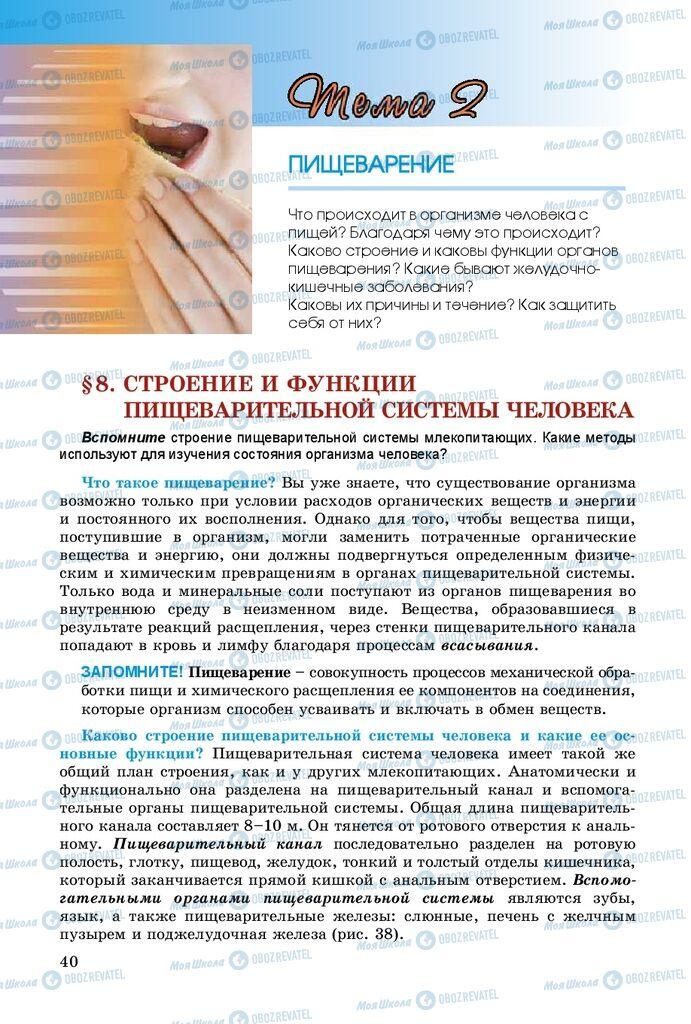Учебники Биология 8 класс страница  40