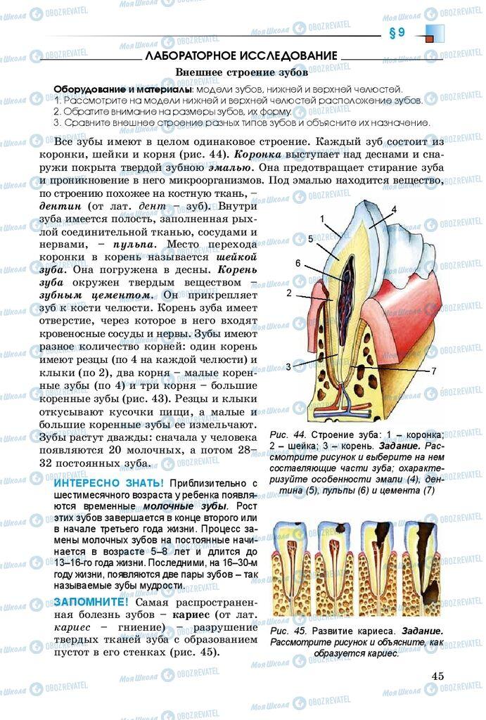 Підручники Біологія 8 клас сторінка 45