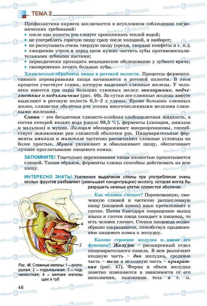Учебники Биология 8 класс страница 46