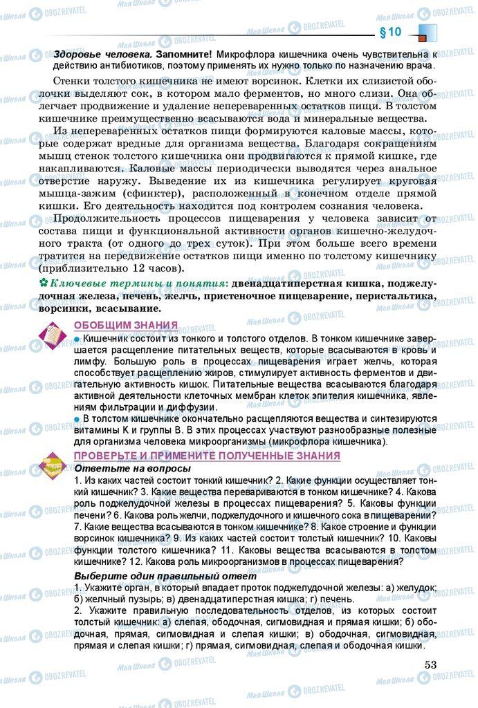 Підручники Біологія 8 клас сторінка 53