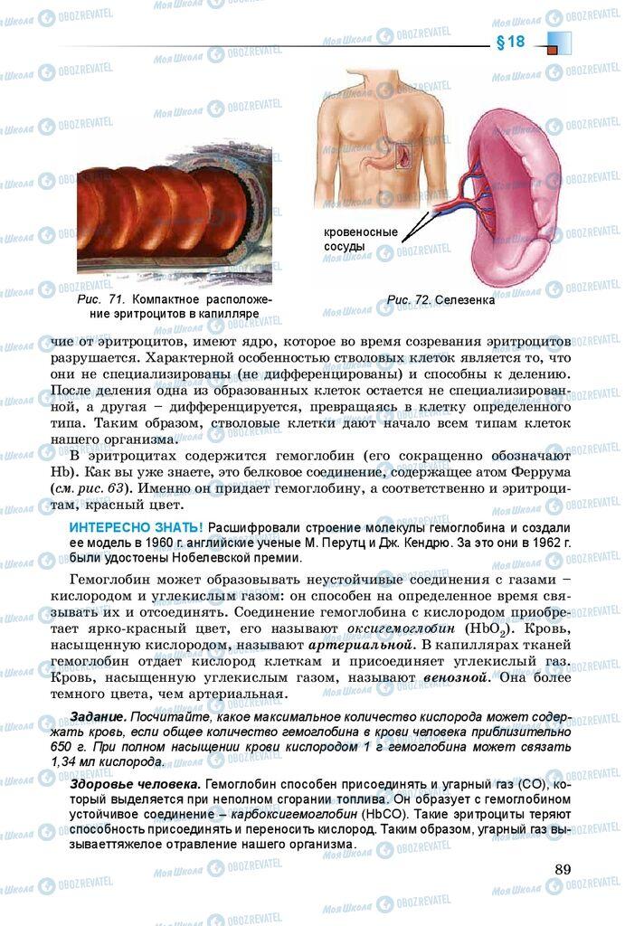 Учебники Биология 8 класс страница 89