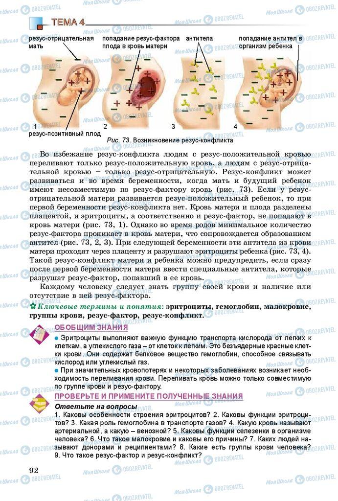 Учебники Биология 8 класс страница 92