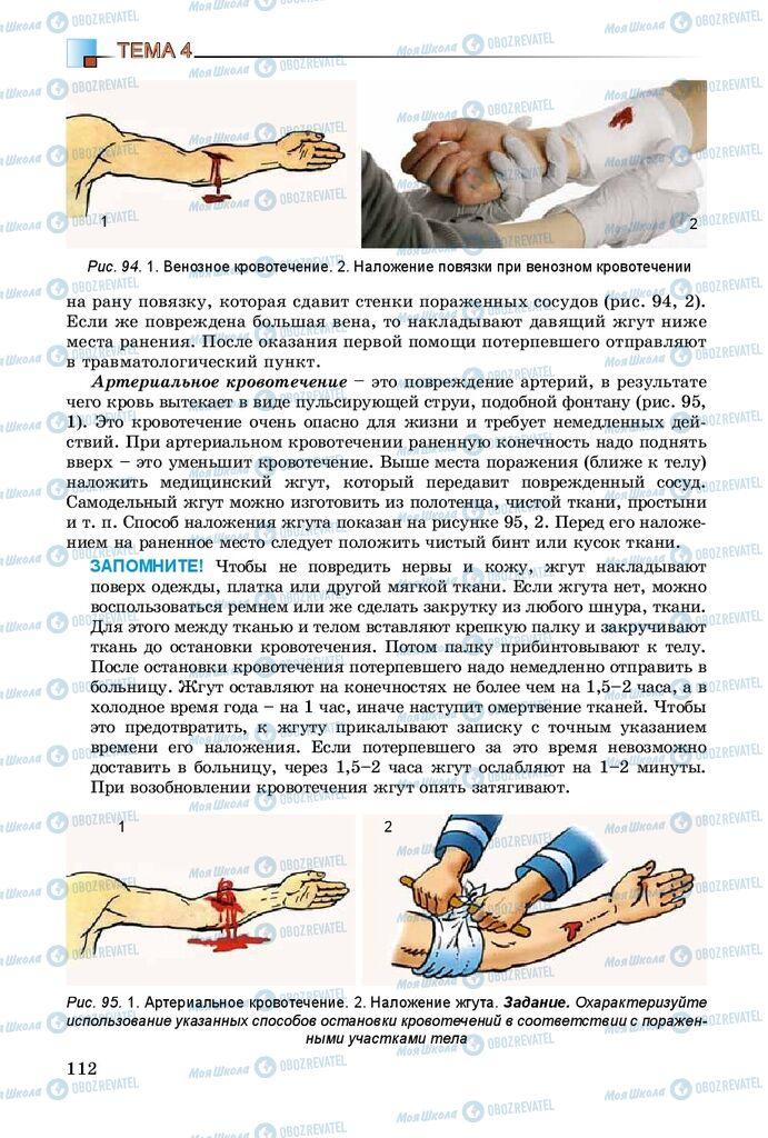 Підручники Біологія 8 клас сторінка 112