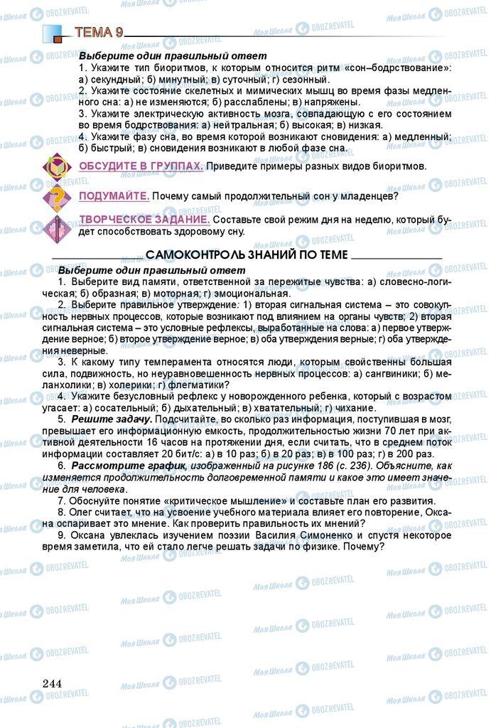 Підручники Біологія 8 клас сторінка 244