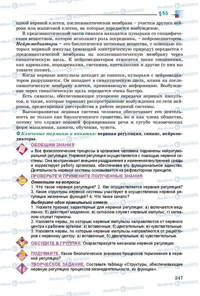 Підручники Біологія 8 клас сторінка 247