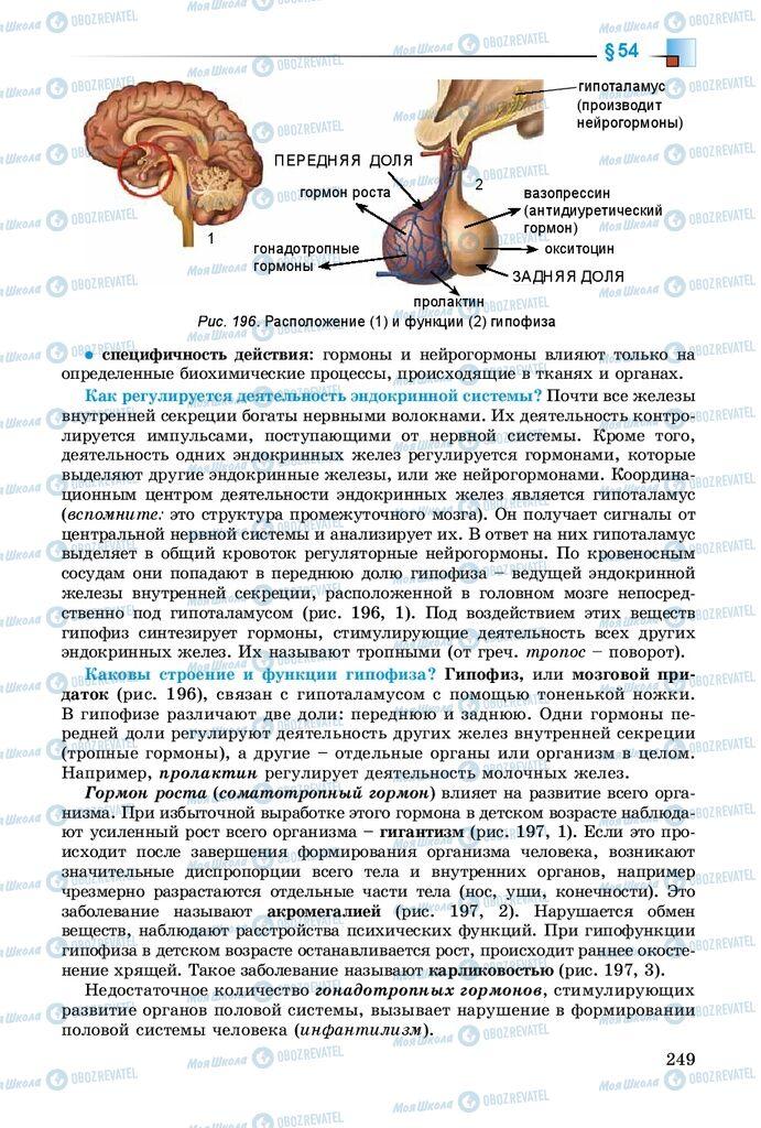 Учебники Биология 8 класс страница 249