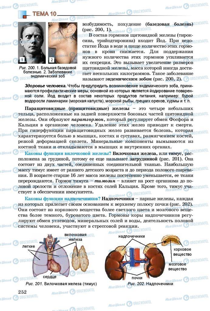 Підручники Біологія 8 клас сторінка 252