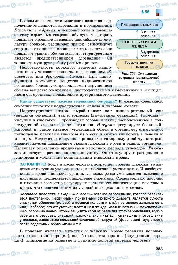 Підручники Біологія 8 клас сторінка 253