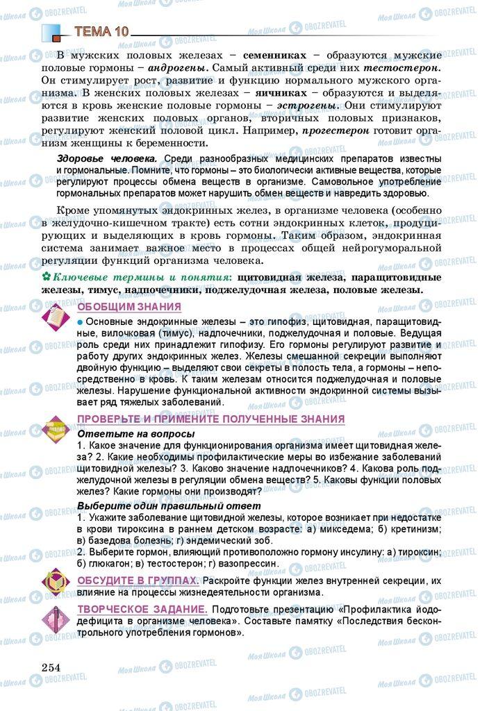 Підручники Біологія 8 клас сторінка 254