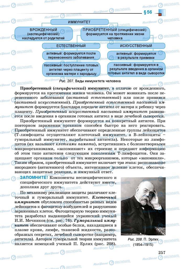 Підручники Біологія 8 клас сторінка 257