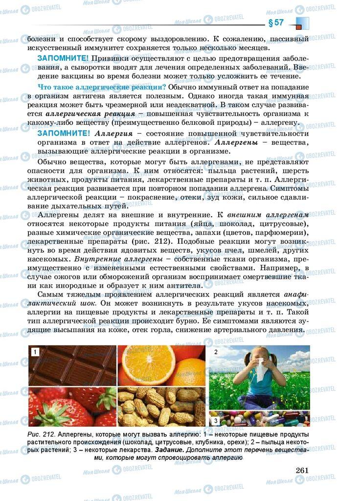 Підручники Біологія 8 клас сторінка 261