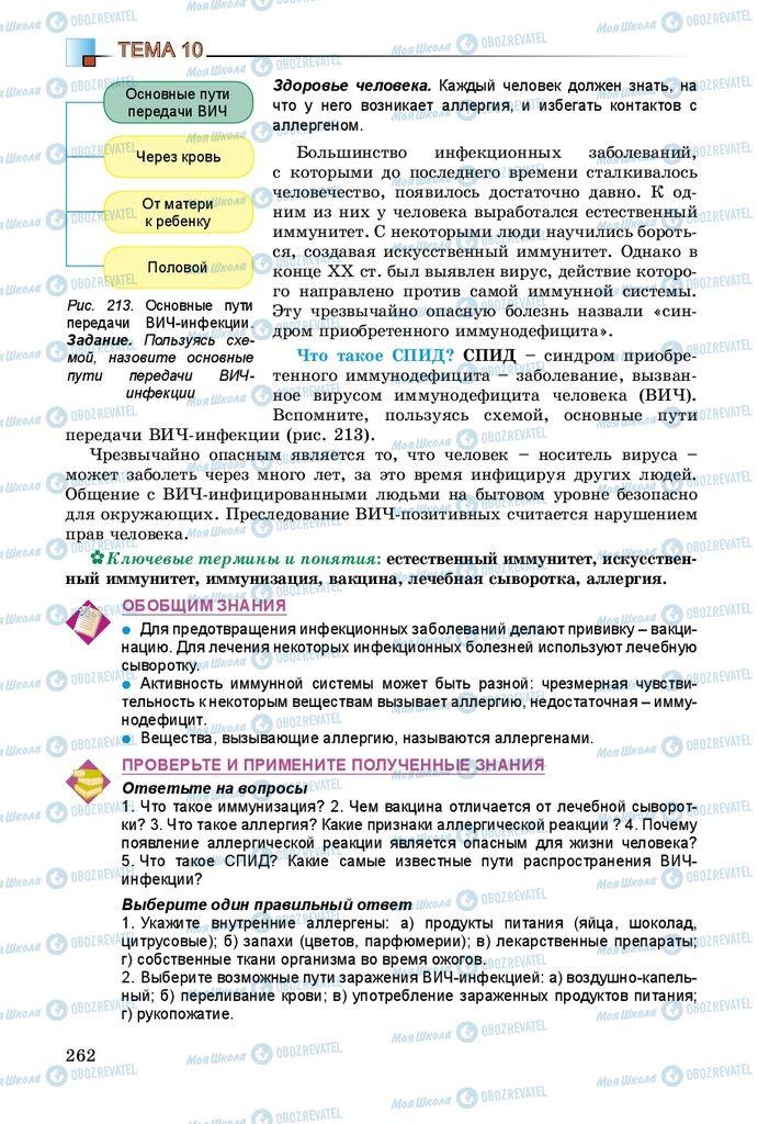 Учебники Биология 8 класс страница 262