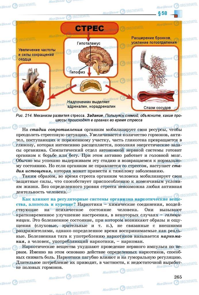 Підручники Біологія 8 клас сторінка 265