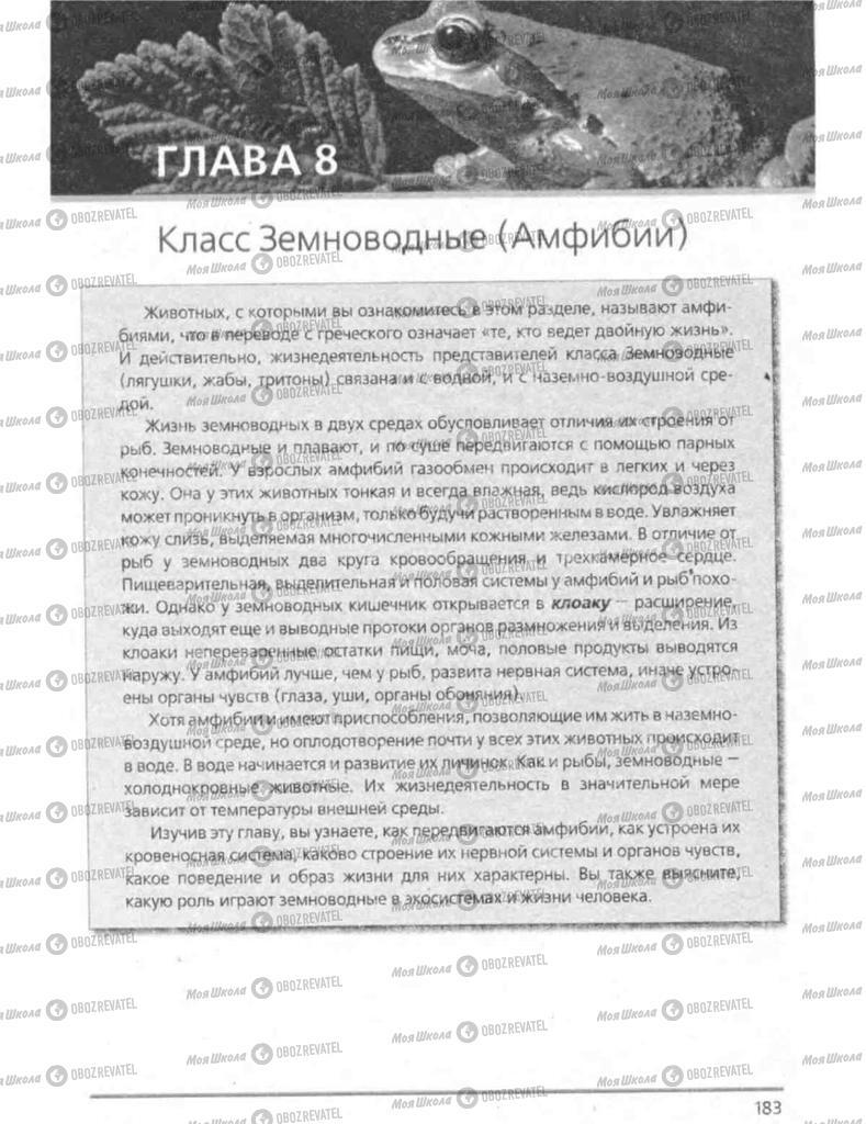 Підручники Біологія 8 клас сторінка  183