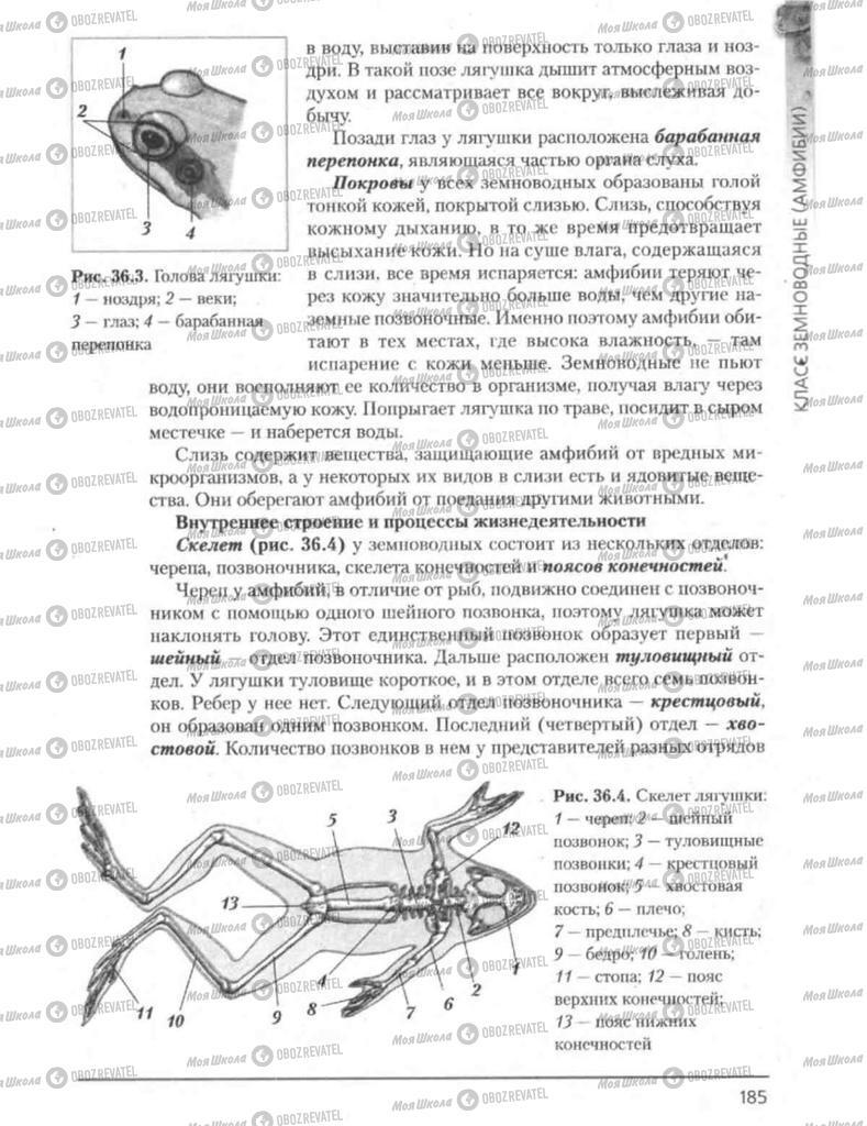 Учебники Биология 8 класс страница 185