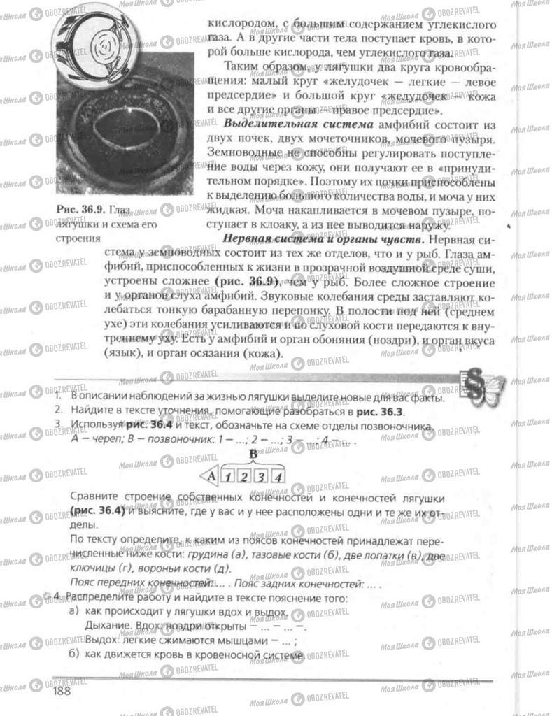 Учебники Биология 8 класс страница 188