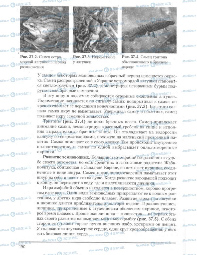 Учебники Биология 8 класс страница 190