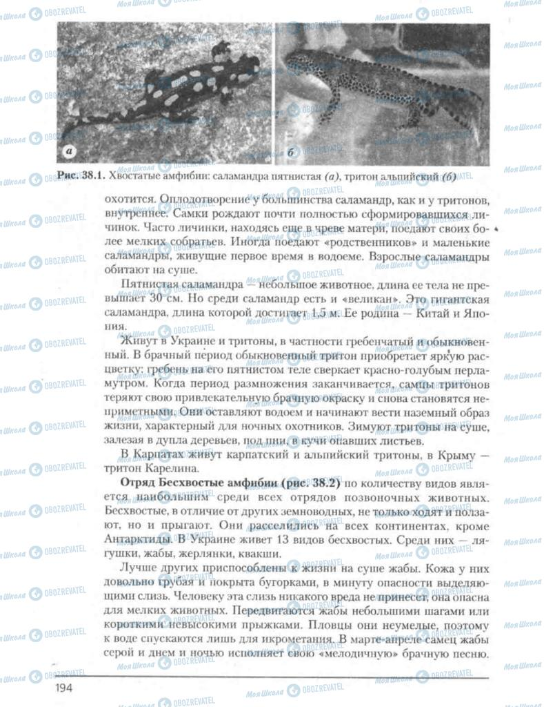 Підручники Біологія 8 клас сторінка 194