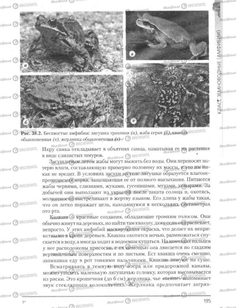 Підручники Біологія 8 клас сторінка 195