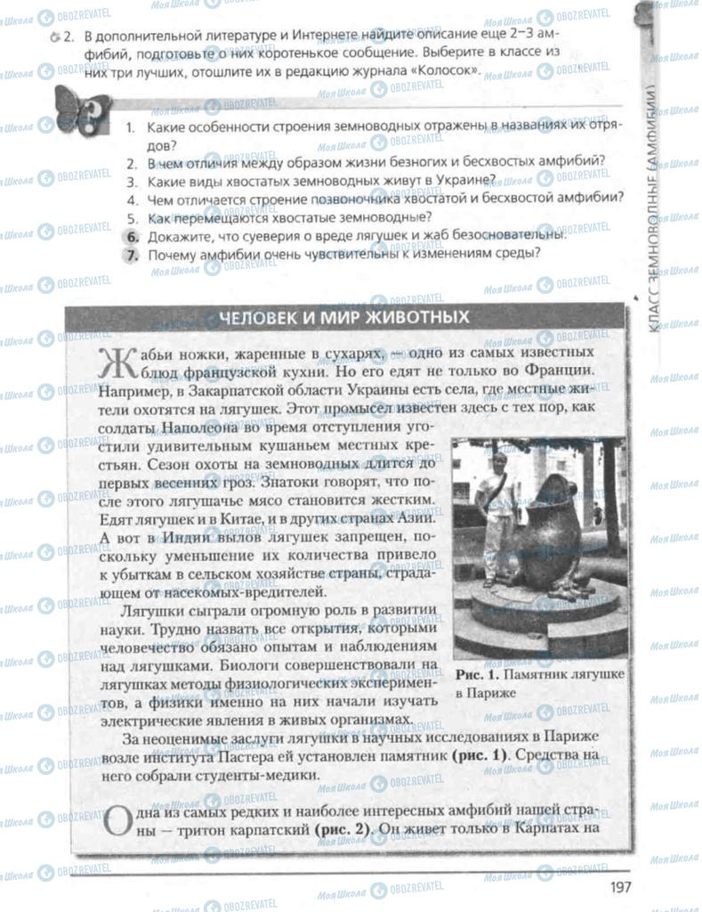 Підручники Біологія 8 клас сторінка 197