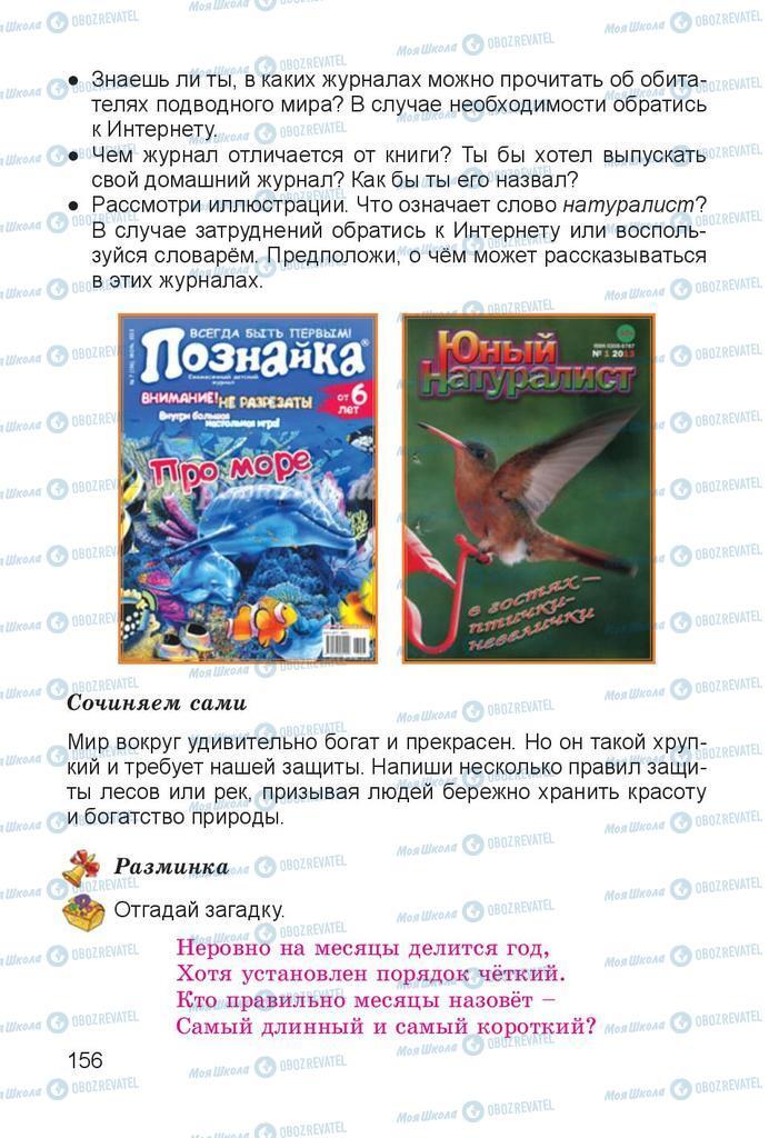Підручники Читання 4 клас сторінка 156