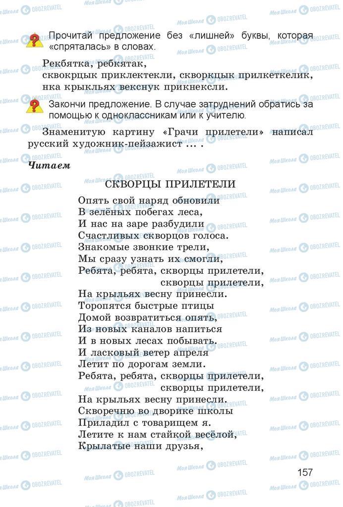 Підручники Читання 4 клас сторінка 157